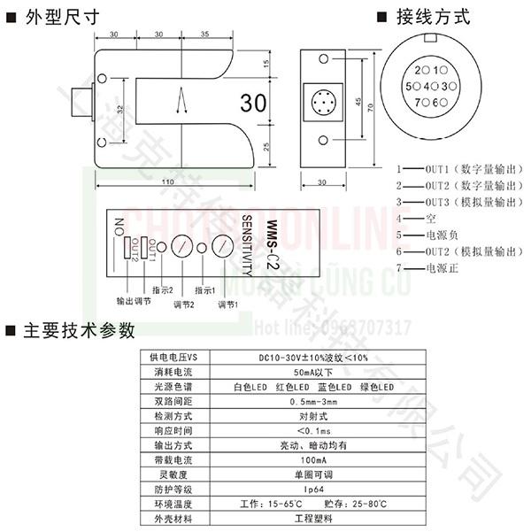 Cảm biến quang điện KPS-C2 Xinlong
