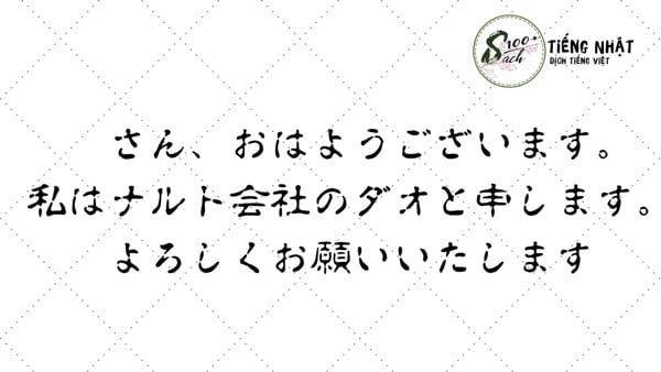 font tiếng Nhật hakusyu kontai