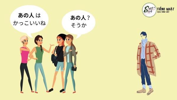 Ngôi thứ 3 trong xưng hô tiếng Nhật