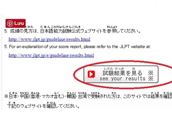 Tra cứu điểm thi JLPT tại Nhật Bản và Nhật Bản
