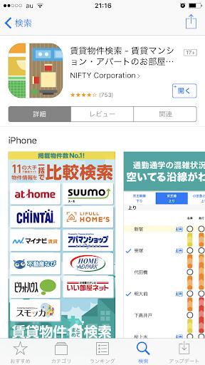 app tìm nhà tại nhật