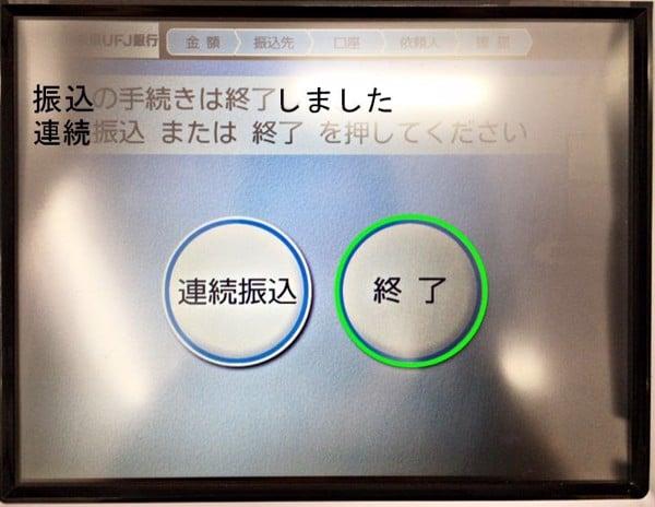 màn hình chuyển tiền combini 7eleven