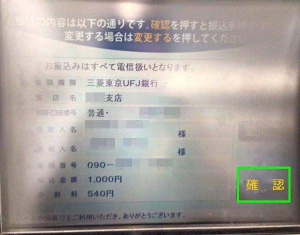 CHUYỂN TIỀN Ở ATM Family Mart