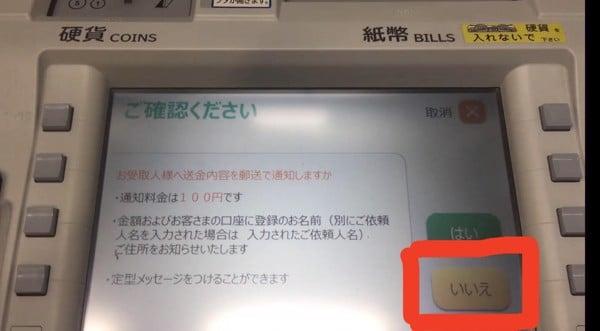 chọn iie để không thông báo cho người nhận, khỏi mất 100 yên