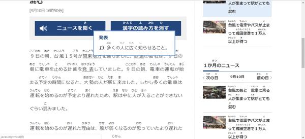 Đọc báo NHK