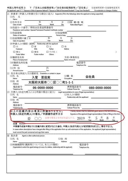 Ví dụ cách điền đơn xin gia hạn Visa gia đình