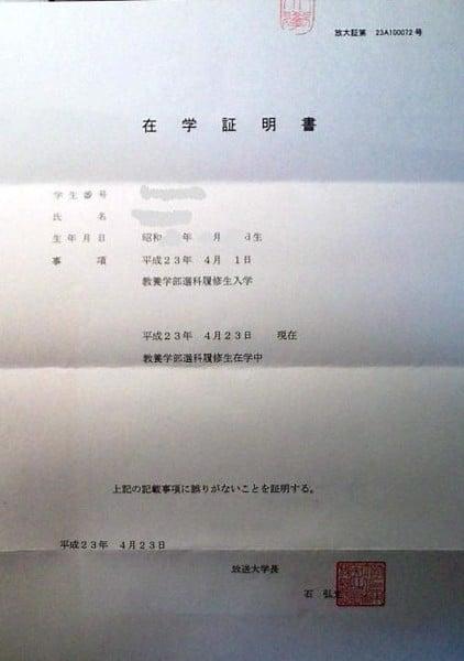 giấy chứng nhận đang học tại tường
