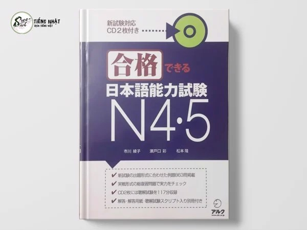 Goukaku Dekiru N4.5