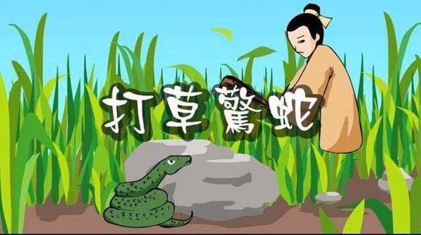 草を打って蛇を驚かす