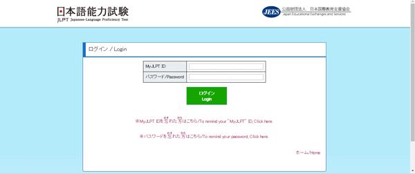 cách lấy lại tài khoản myjlpt ID