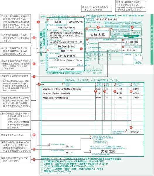 Mẫu tờ khai gửi đồ bằng Yamato