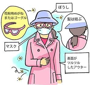 trang phục chống phấn hoa