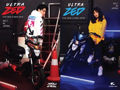 ULTRA ZED - AWESOME PRODUCT FROM TSUBAME