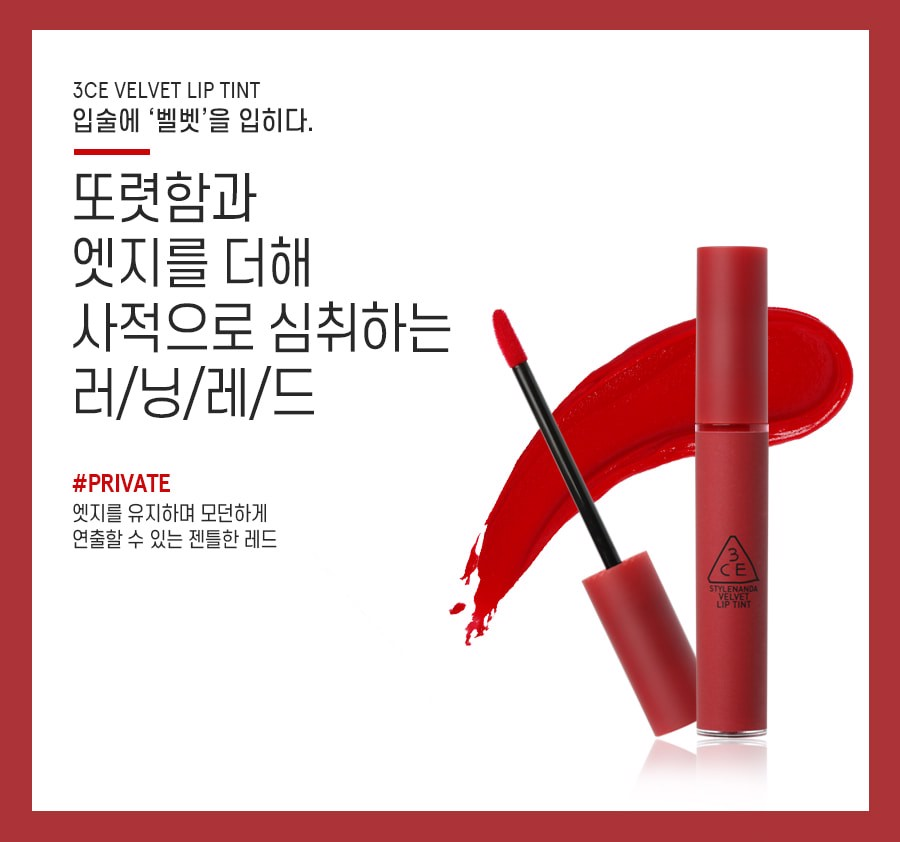 [ Review ] Son 3CE Velvet Lip Tint Private (Đỏ Lạnh)