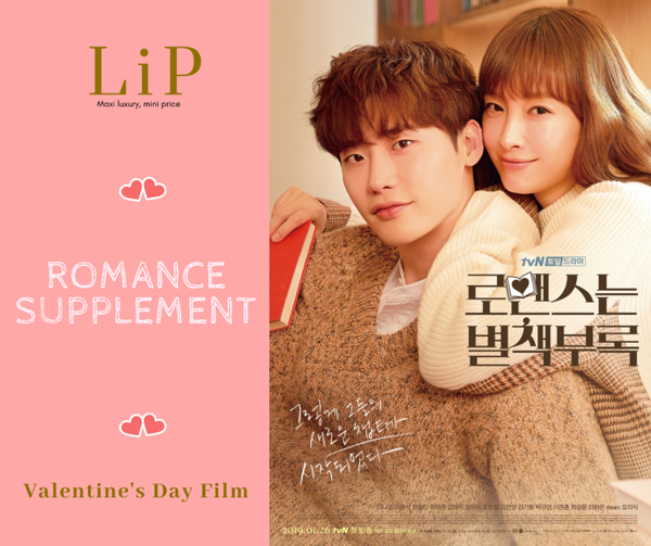 Phim Romance Supplement